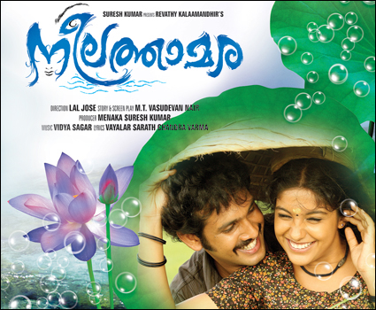 Neelathamara _ Audio Cd Cover