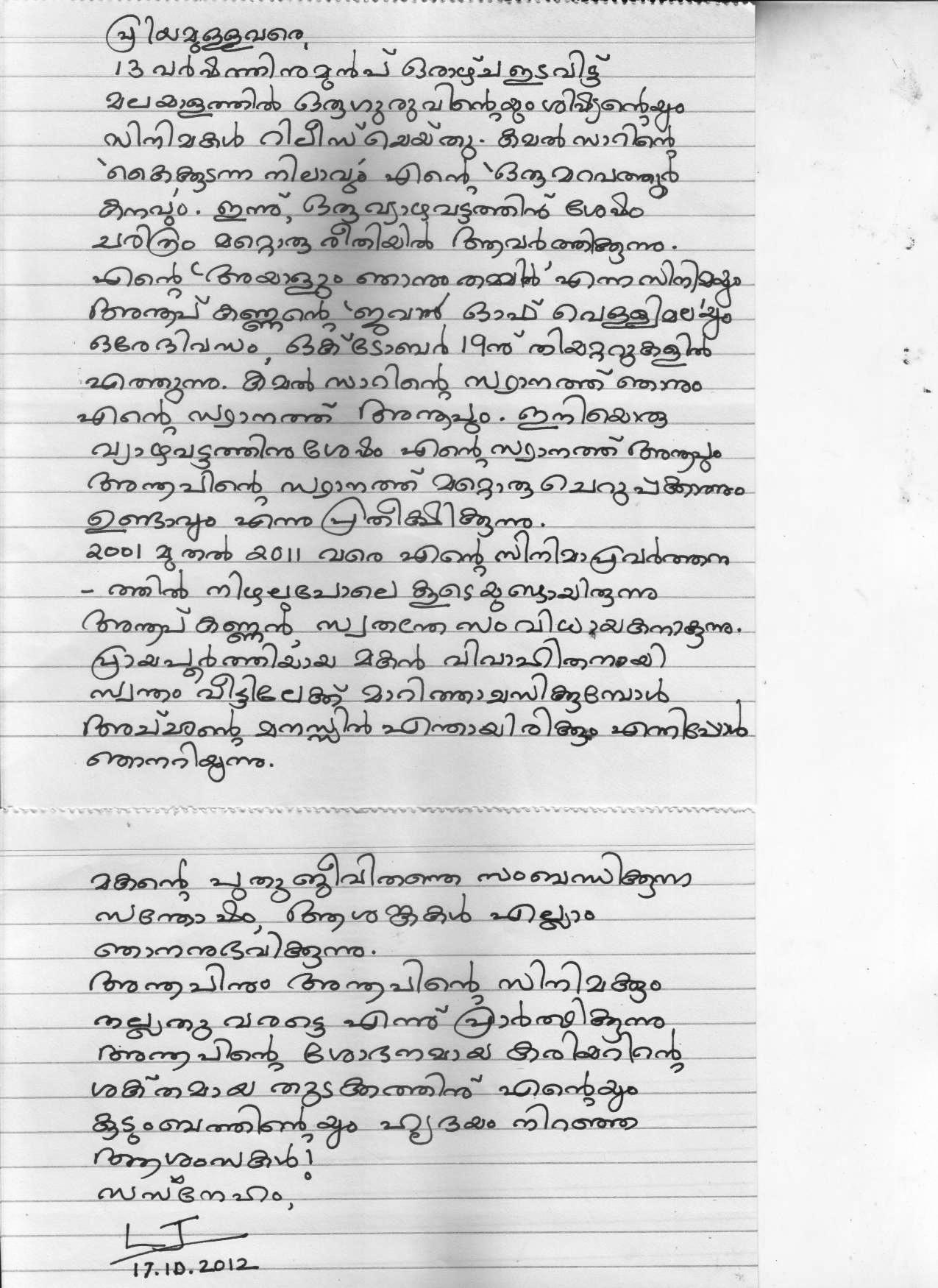 Malayalam Love Letter Scraps