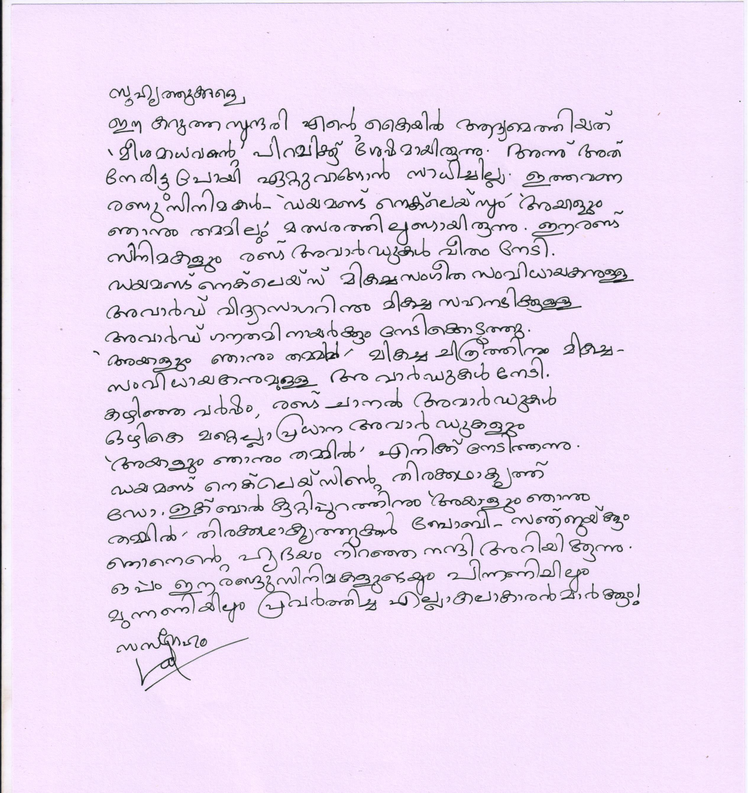 Bobby- Sanjay script writers   Laljose's Blog