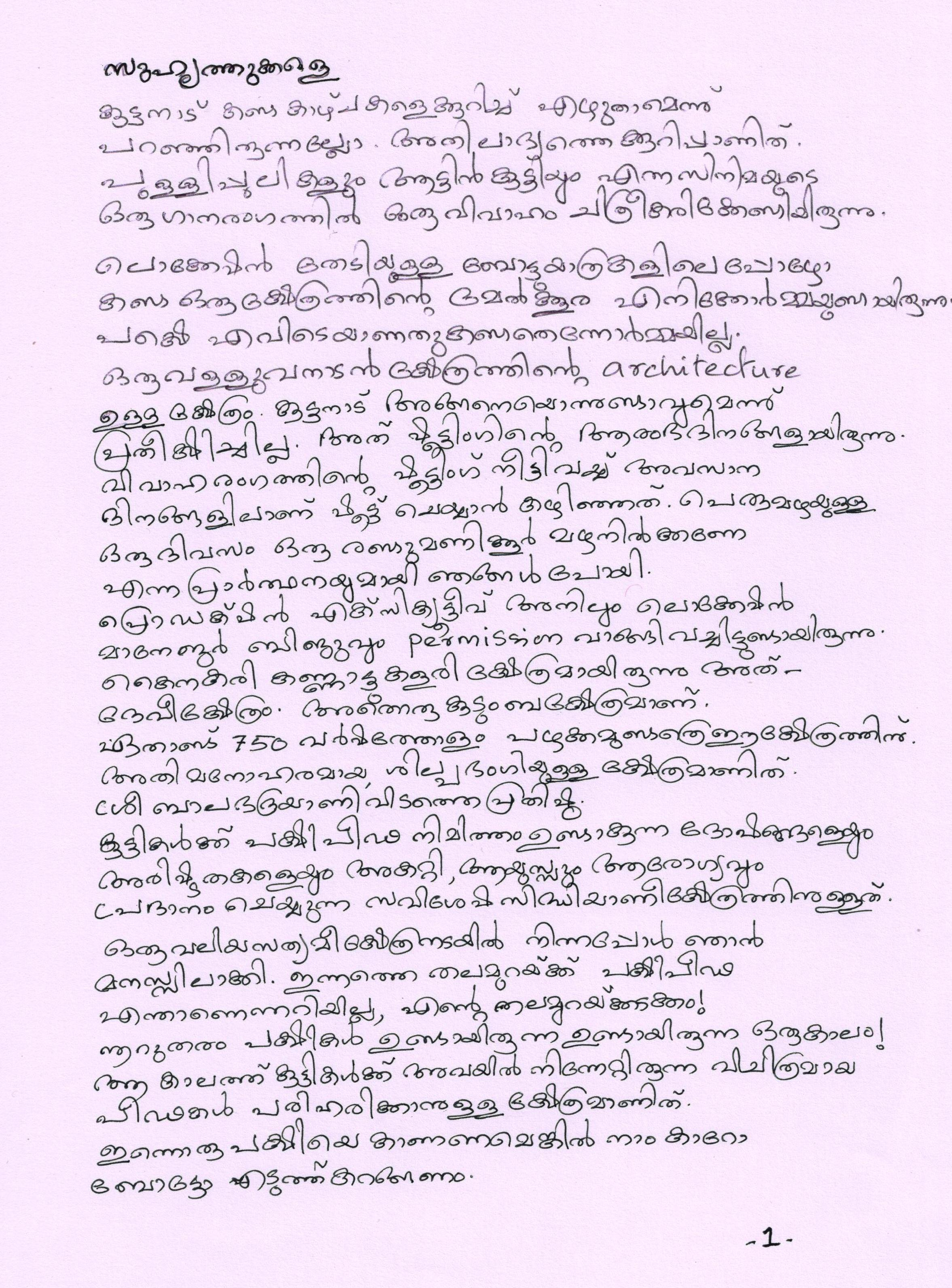 script writing in malayalam In order to write malayalam with the east syriac script, new letters had to be created, as syriac has only 22 letters used to write: suriyani malayalam.