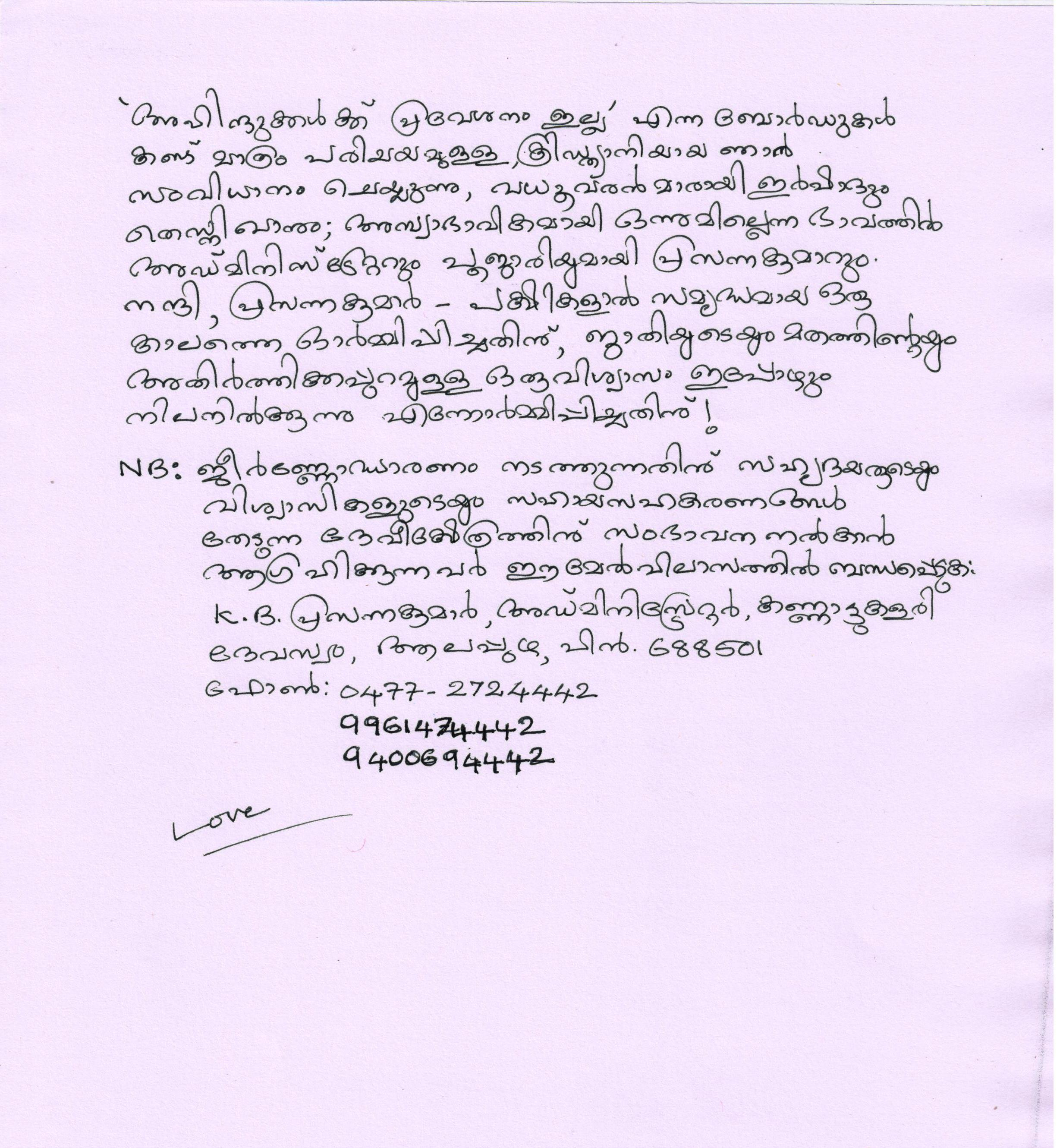 malayalam love letter in english - photo #21