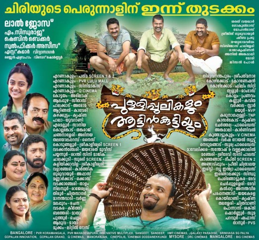 Pullippulikalum Aattinkuttiyum Releasing today!